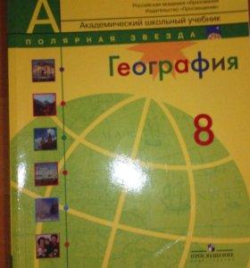 Учебник географии 8 класс