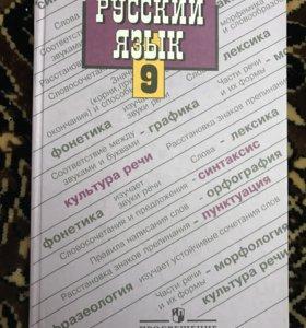 Учебник русского языка 9 класс