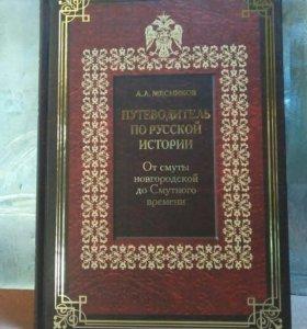Путеводитель по русской истории.книга 1
