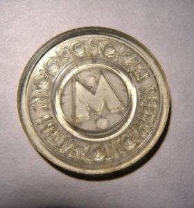 Жетон метро Москвы начало 90-х продажа, обмен