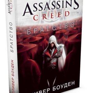 AssasinS Creed Братство