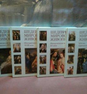 Шедевры мировой живописи 4 книги