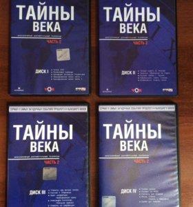 Док.фильм •Тайны века• CD