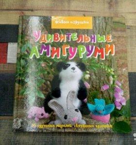Книга Удивительные Амигуруми. Вязаные игрушки