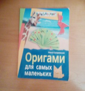 Книга оригами для начинающих