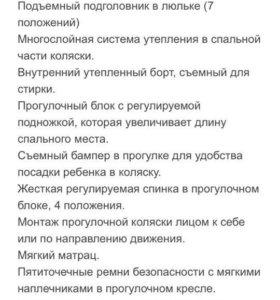 """Коляска Leo """"Вега"""" (экокожа) комбинированная 2 в 1"""