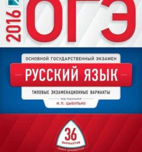 Огэ 2016 по русскому языку
