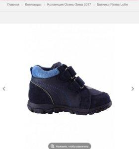 Ботинки детские Рейма (Reima) новые
