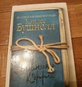 Книга дневник керри