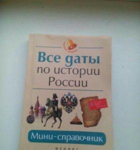 Мини справочник по истории ЕГЭ