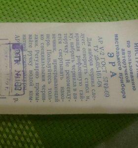 Ручка для чернил 1969г . Не использовалась.