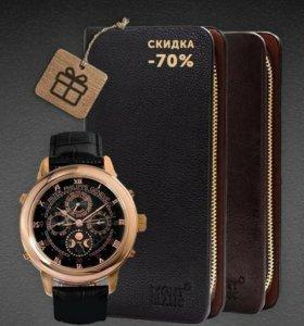 Часы и портмоне