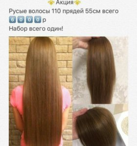 Наращивание волос русый оттенок