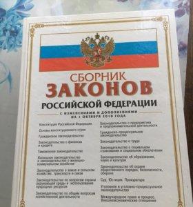 Свод законов Российской Федерации