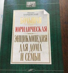 Большая юридическая энциклопедия для дома и семьи