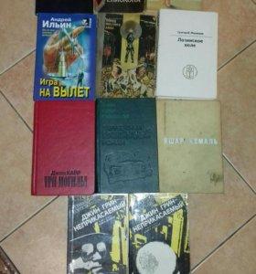 11 книг (романы) цена за все