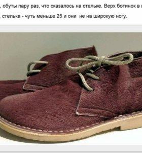 Ботинки, б/у