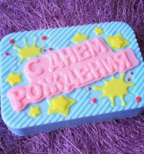 Мыло с днём рождения