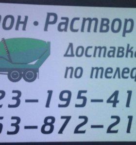 БЕТОН РАСТВОР