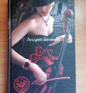"""Книга """"Вкус вампира"""""""
