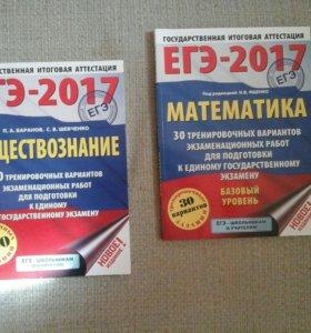 Подготовка к ЕГЭ 2017(обществознание и математика)