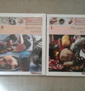 Две книги, Орабская и Испанская кухни