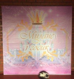 Баннер на день рождение Милане 1 годик
