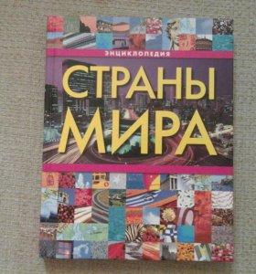 Энциклопедия Страны мира