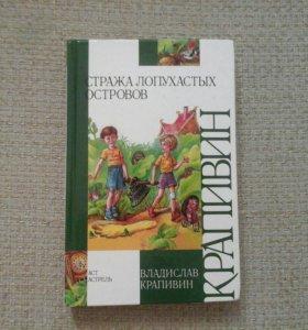 """Владислав Крапивин """"стража лопухастых островов"""""""