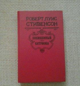 """Ромерт Луис Стивенсон """"Похищенный"""""""