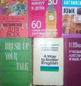 Английский язык: книги