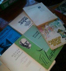 Книги по музыке: игра на фортепиано