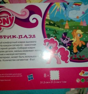 "Коврик-пазл ""My little Pony"""