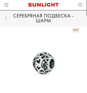 Шарм SUNLIGHT (серебро)