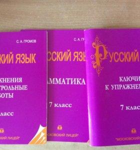Русский язык 7 класс (С.А.Громов)