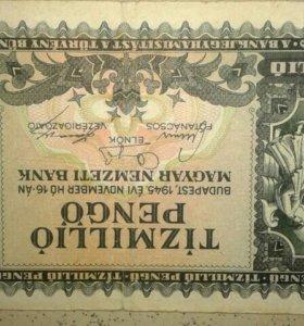 10миллионов пенге.1946г