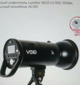 Студийный осветитель Lumifor VELO LV-500, 500Дж