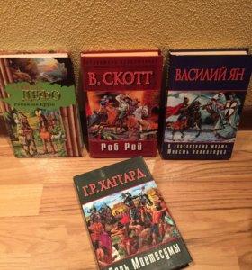 Ян,Дефо,Хаггарт,Скотт(4 книги)