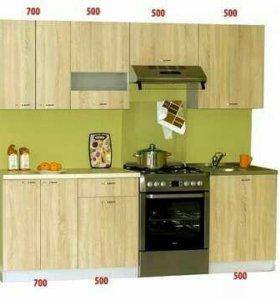 Кухонный комплект новый