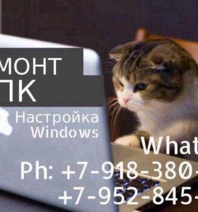 Ремонт ноутбуков/компьютера/интернета