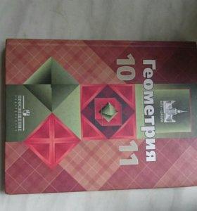 Продам учебник Геометрия