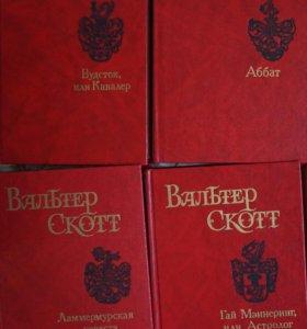 Вальтер Скот за 4 книги