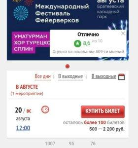 Билеты на Международный фестиваль фейерверков