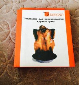 Подставка для приготовления курицы гриль