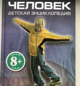 """""""Человек"""" Детская энциклопедия"""