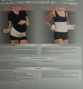 Бандаж до и после родовой