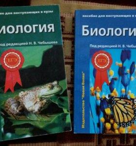 Биология Чебышев