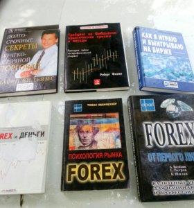 Книги Форекс