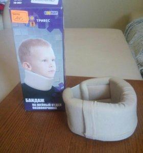 Бандаж шейный детский.
