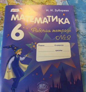 Математика рабочая тетрадь#2 6 класс И.И. Зубарева